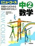 ニューコース中2数学 新版―学研 学習指導要領準拠