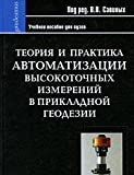 img - for Theory and practice of automated high-precision measurements of Applied Geodesy / Teoriya i praktika avtomatizatsii vysokotochnykh izmereniy v prikladnoy geodezii book / textbook / text book