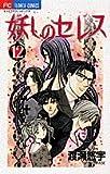 妖しのセレス―天空お伽草子 (12) (少コミフラワーコミックス)(渡瀬 悠宇)