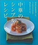 中華のシンプルレシピ (オレンジページムック)