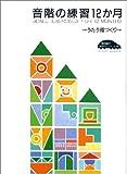 原田敦子 ピアノ基礎テクニック 音階の練習12か月 ~うたう指づくり~ (原田敦子ピアノ基礎テクニック・シリーズ)
