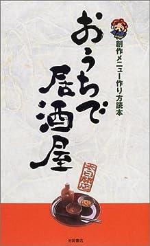 おうちで居酒屋―創作メニュー作り方読本