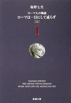 ローマ人の物語 (1) — ローマは一日にして成らず(上)    新潮文庫