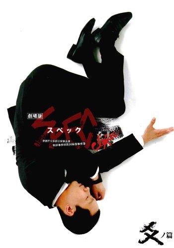 【映画パンフレット】 『劇場版SPEC〜結〜爻ノ篇』 出演:戸田恵梨香.加瀬亮.北村一輝