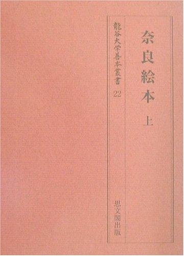 奈良絵本 (龍谷大学善本叢書)