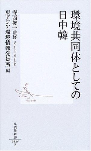環境共同体としての日中韓 (集英社新書)