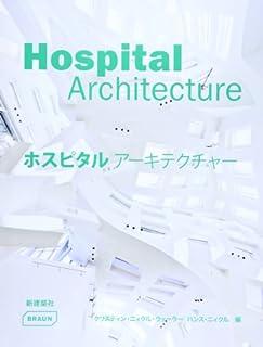 ホスピタルアーキテクチャー