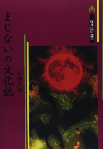 まじないの文化誌 (三弥井民俗選書)