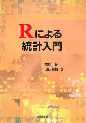Rによる統計入門
