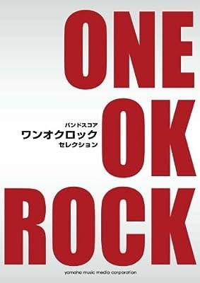 バンドスコア ONE OK ROCKセレクション