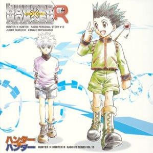 ハンター×ハンターR ラジオCDシリーズVOL.13 「春は卒業?×さよなら?×ハンター・スクール!」
