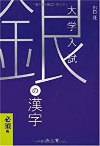 銀の漢字 必須編―大学入試