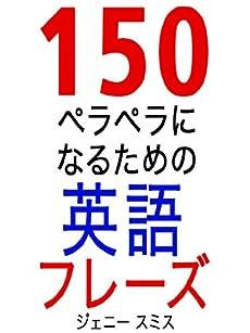 150ペラペラになるための英語フレーズ