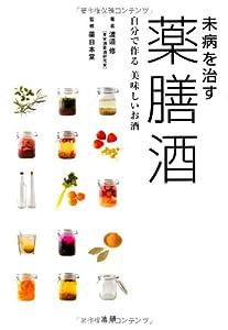 未病を治す薬膳酒―自分で作る美味しいお酒