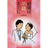 結婚は35歳までに