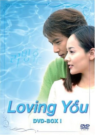 Loving You DVD-BOX I