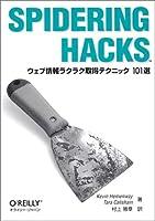 Spidering hacks―ウェブ情報ラクラク取得テクニック101選