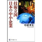 技術立国日本の中小企業 (角川選書)