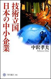 技術立国日本の中小企業