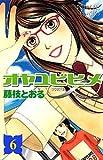 オヤユビヒメ∞ 6 (プリンセスコミックス)