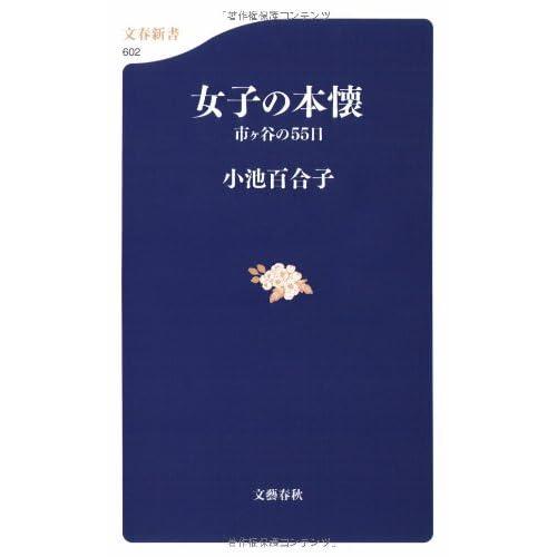 女子の本懐―市ヶ谷の55日 (文春新書 602)