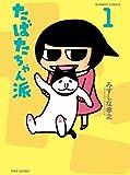 たばたちゃん派(1) (バンブーコミックス 4コマセレクション)