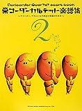 栗コーダーカルテット楽譜集(2)~リコーダー、ウクレレなど身近な楽器のための~