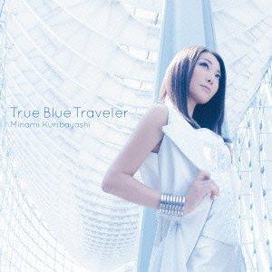 True Blue Traveler(初回限定盤)(DVD付)
