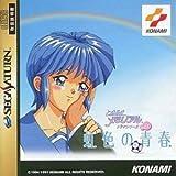 ときめきメモリアルドラマシリーズ1虹色の青春