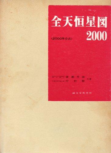 全天恒星図2000―2000年 分点