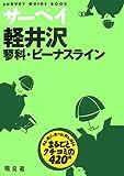 サーベイ軽井沢 蓼科・ビーナスライン―見る・遊ぶ、食べる、買う、泊まる まるごとクチコミの420件 (SURVEY GUIDE BOOK)