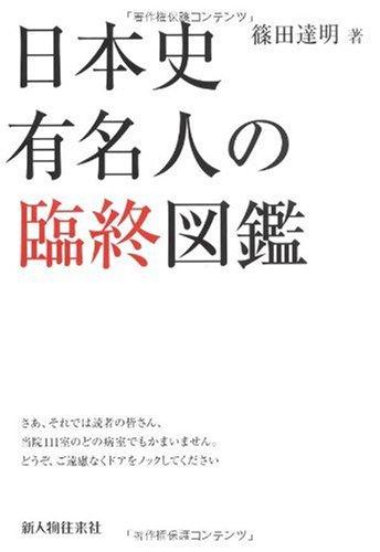 日本史有名人の臨終図鑑