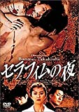 セラフィムの夜 [DVD]