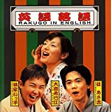 英語落語 RAKUGO IN ENGLISH