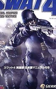 SWAT4 英語版/日本語マニュアル付き