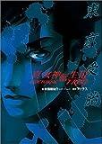 真・女神転生3‐NOCTURNE TRPG 東京受胎 (ジャイブTRPGシリーズ)(朱鷺田 祐介/アトラス)