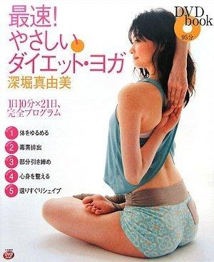 DVDbook 最速! やさしいダイエット・ヨガ 1日10分×21日、完全プログラム(DVD付)