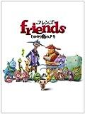 フレンズ もののけ島のナキ 豪華版[DVD]