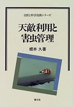 天敵利用と害虫管理 (自然と科学技術シリーズ)