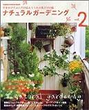 ナチュラルガーデニング—手をかけたぶんだけ応えてくれる私だけの庭 (Vol.2) (Gakken interior mook)