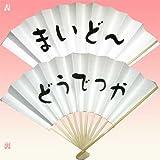 関西せんす まいど~どうでっか?/宴会小道具に外人さんへの日本のお土産にコノ扇子!