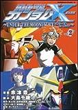 機動新世紀ガンダムX ~UNDER THE MOONLIGHT~ (2) (カドカワコミックスAエース)