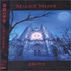 Bara No Seidou - Malice Mizer