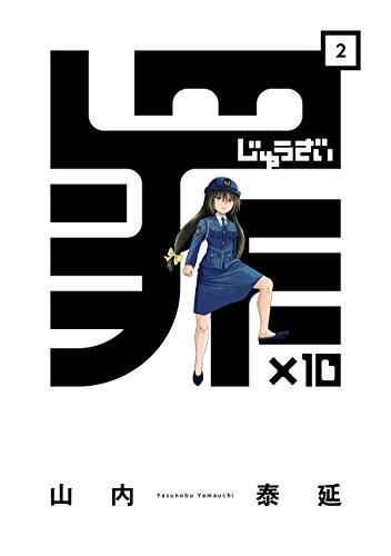 罪×10(2) (ガンガンコミックスONLINE)