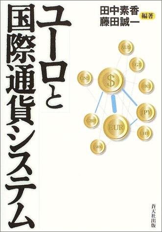 ユーロと国際通貨システム
