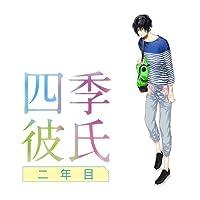 四季彼氏 二年目 5th Season:梅雨 瀬見雨音/声:小野友樹出演声優情報