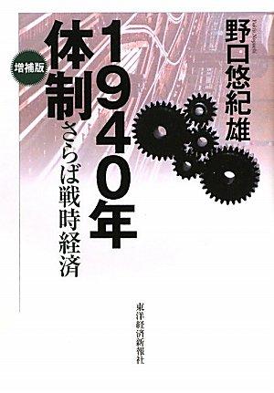 1940年体制(増補版) ―さらば戦時経済