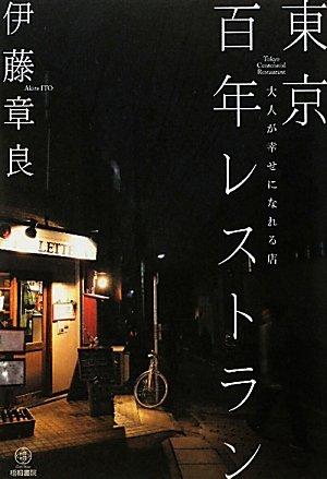 東京百年レストラン ‐大人が幸せになれる店‐