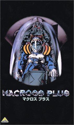マクロス プラス Vol.1 [VHS]