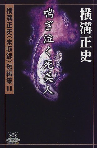 Death beauty cry gasping - Masashi Yokomizo non-collecting stories <2> (Kadokawa Entertainment) (2000) ISBN: 404788149X [Japanese Import] PDF